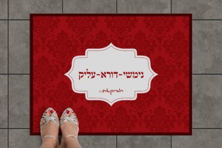 שטיח מעוצב - המרוקאית דגם נימשי-דורא-עליק